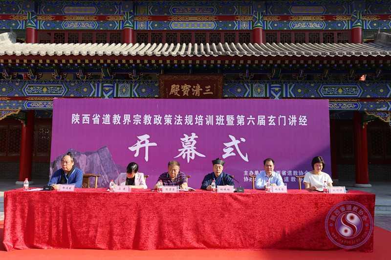 陕西省道教界宗教政策法规培训班在陕西道学院举办
