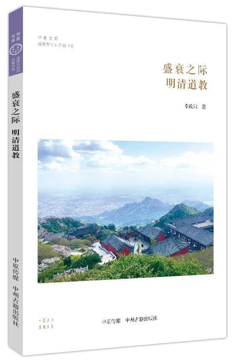 新书推介:李政阳《盛衰之际:明清道教》