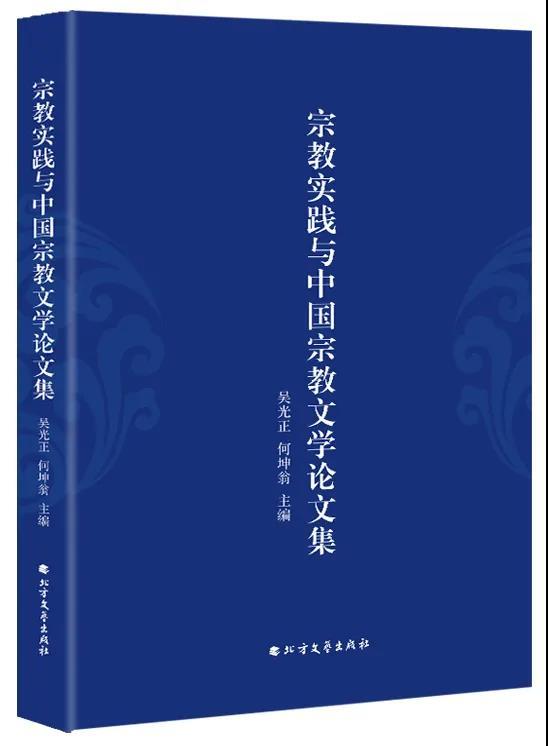 书籍推介:《宗教实践与中国宗教文学论文集》