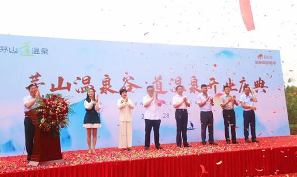 服务第五届国际道教论坛——茅山道温泉盛大开业