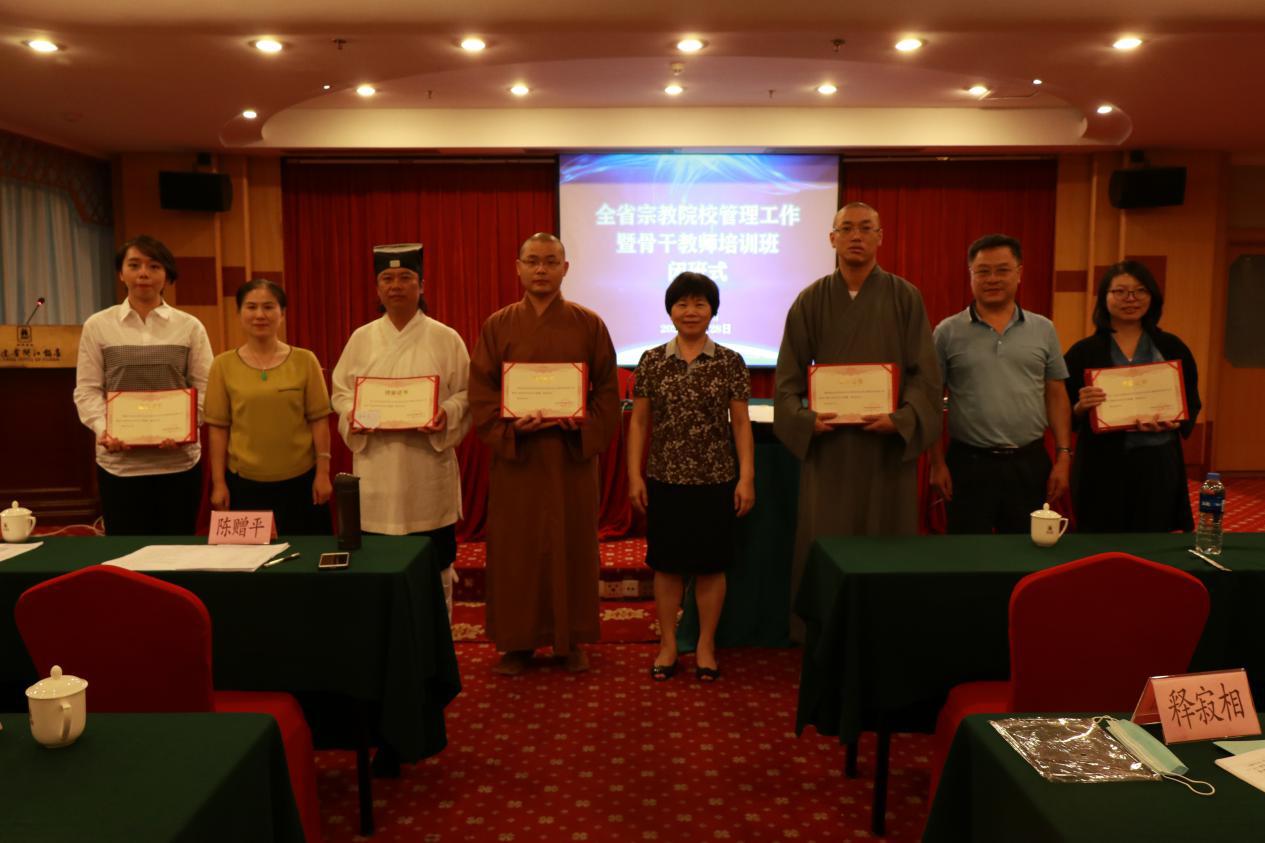 2020年福建省宗教院校管理工作暨骨干教师培训班在福州举行