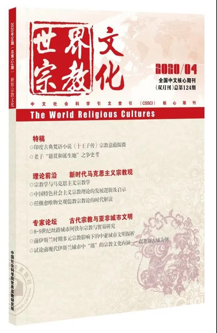 《世界宗教文化》2020年第4期目录