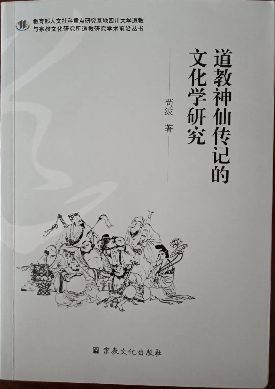 道书推介:《道教神仙传记的文化学研究》