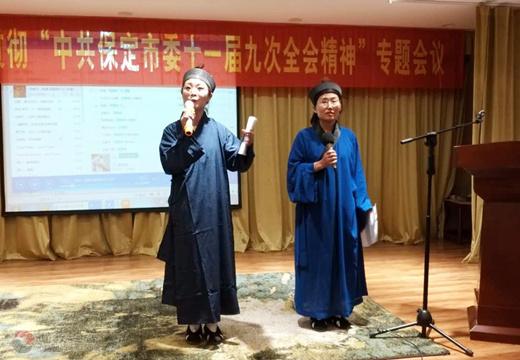 """河北省保定市道协遴选""""祖国在我心中""""演讲参赛人员"""
