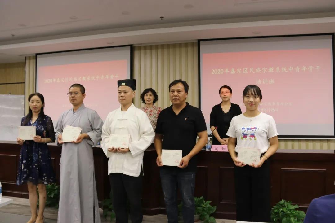 上海市嘉定区举办第五期民族宗教界中青年骨干培训班