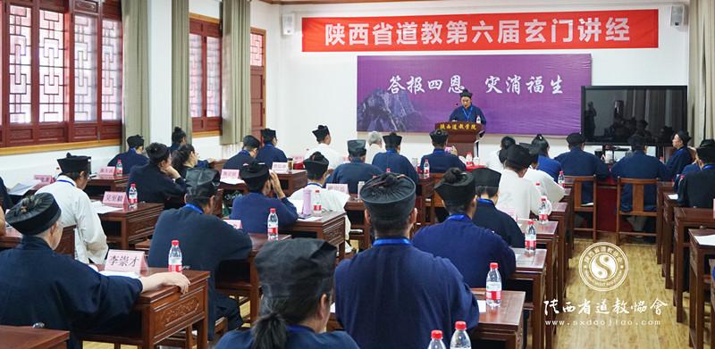 陕西省道教第六届玄门讲经在陕西道学院举办