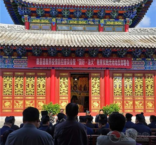 """陇南市徽县道教协会举行""""国好法大""""社会实践活动启动会"""