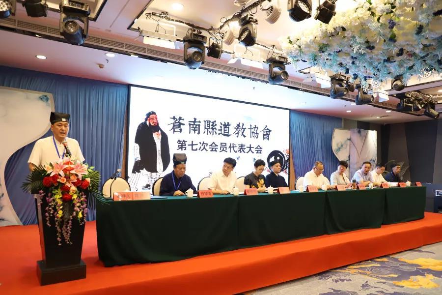 浙江省苍南县道教协会第七次代表大会胜利召开
