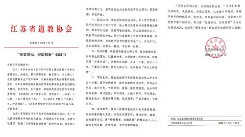 江苏省佛协省道协印发倡议书积极响应习近平总书记重要指示