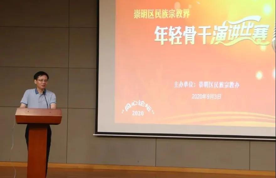 上海市崇明区民族宗教界举行演讲比赛