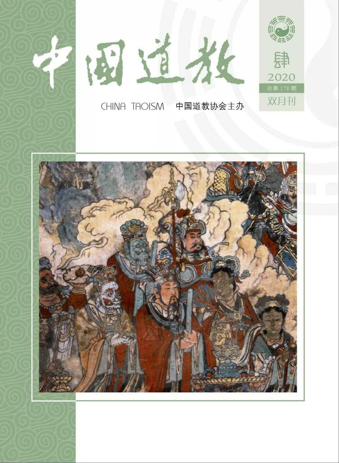 《中国道教》2020年第四期(总第178期)目录