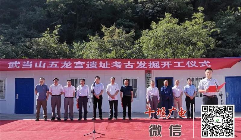 武当山五龙宫遗址考古发掘开工仪式在五龙宫景区举行