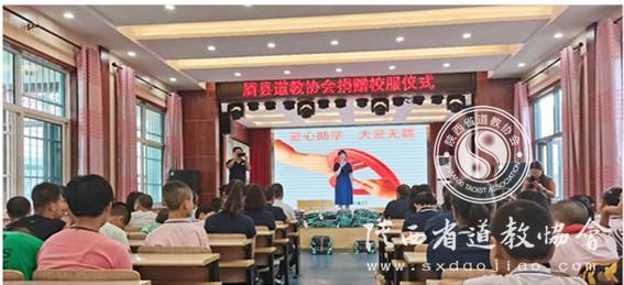 宝鸡市眉县道教协会为县特教学校捐赠校服