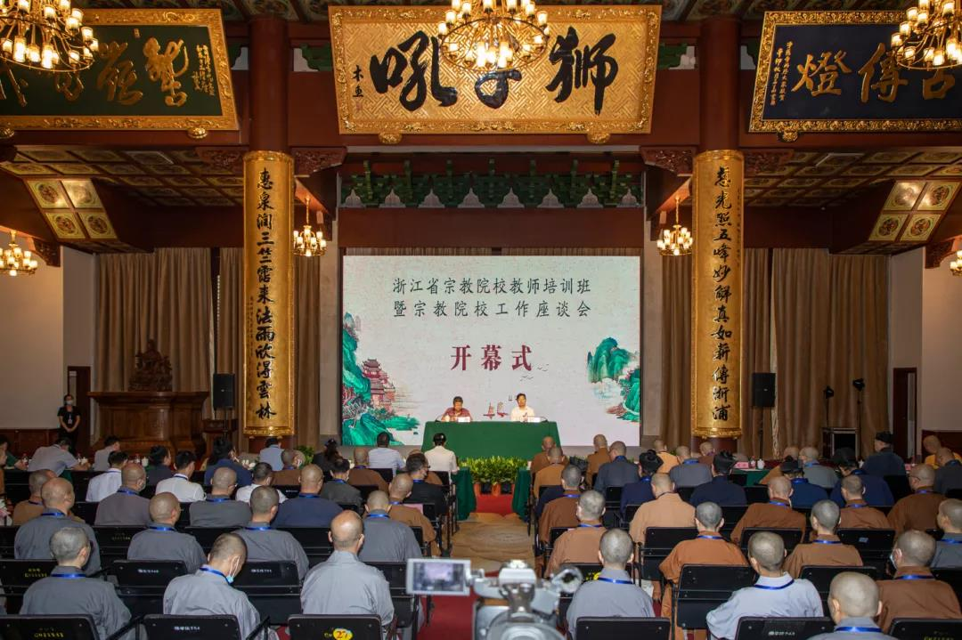 浙江省宗教院校教师培训班暨宗教院校工作座谈会在杭州举行