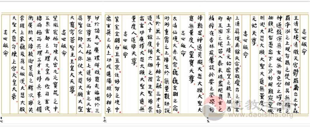 黄至安方丈手书《文昌大洞经》上卷