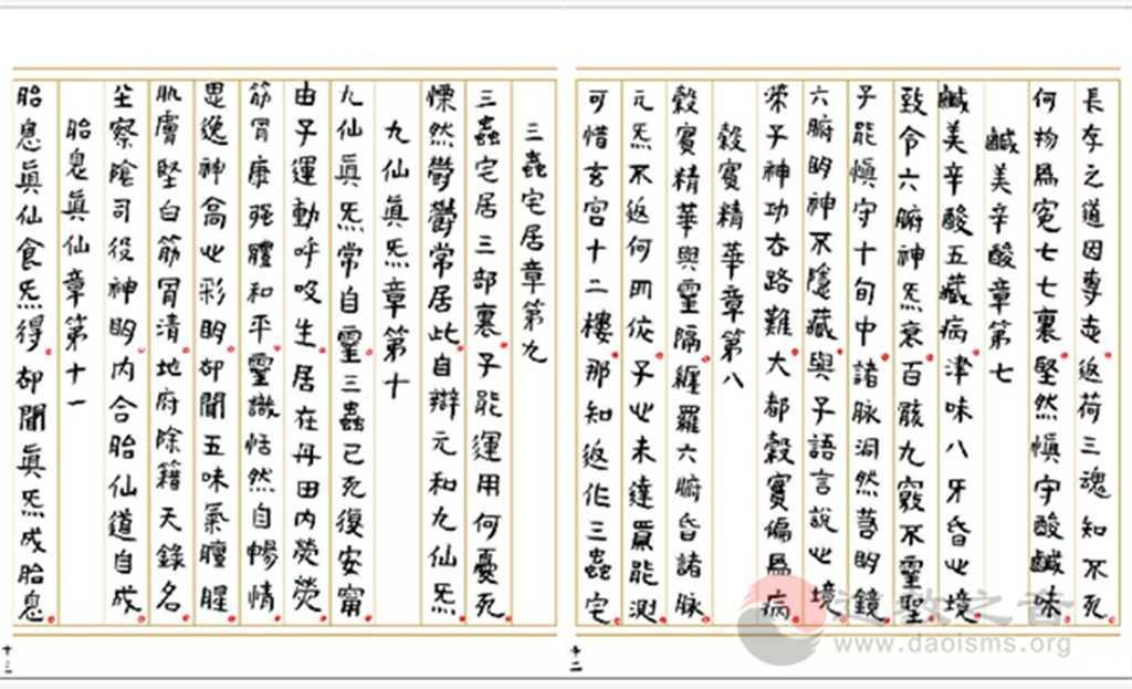 黄至安方丈手书《文昌大洞经》下卷