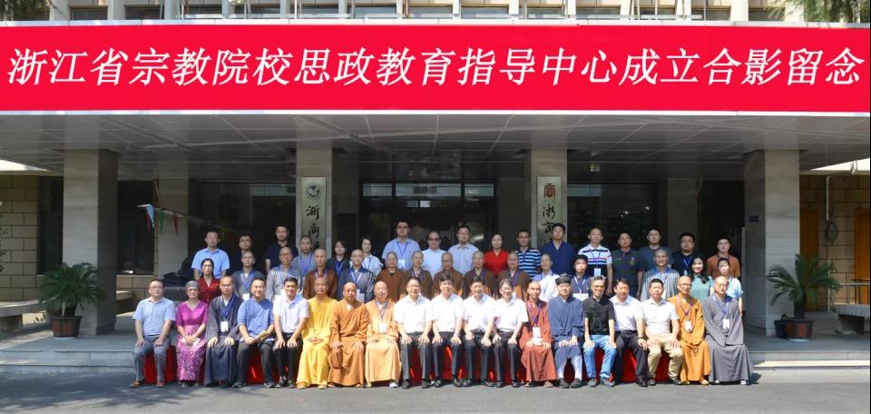 浙江省宗教院校思想政治教育指导中心挂牌成立