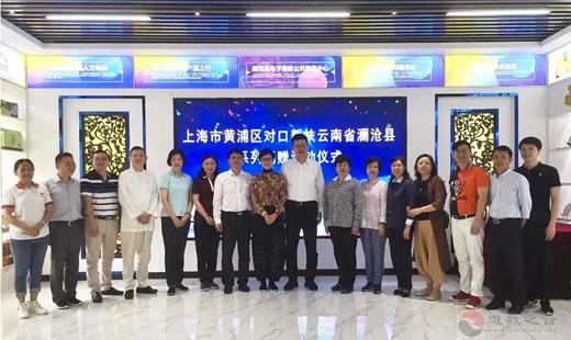 上海城隍庙陈莲笙慈善基金助力澜沧县为乡村振兴注入新动能