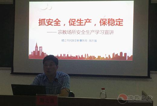 镇江市民宗局举办宗教场所安全生产学习宣讲会