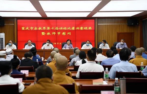 """重庆市举行以""""坚持我国宗教中国化方向""""为主题宗教界人士讲经比赛"""