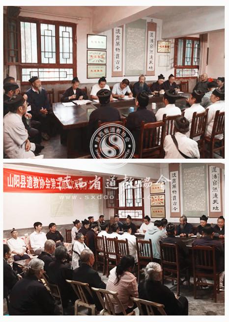 陕西省山阳县道协召开三届四次理事(扩大)会议