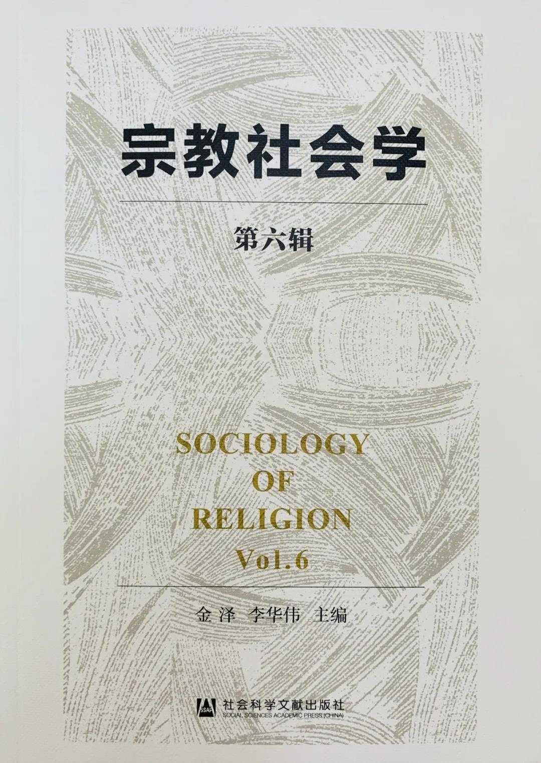 《宗教社会学》第六辑目录