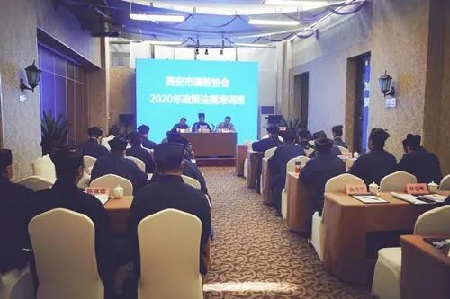 西安市道教协会举办2020年政策法规培训班