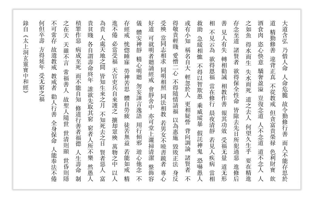 中国道协关于征集第十二届玄门讲经抄经作品的启事