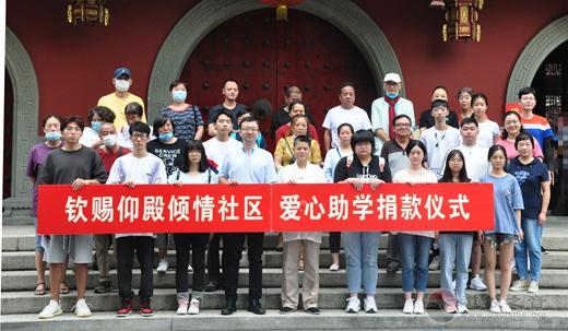 """上海钦赐仰殿道观开展""""倾轻社区、爱心助学""""活动"""