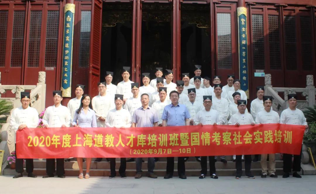 上海市道协举行2020年度上海道教人才库培训班暨国情考察社会实践培训