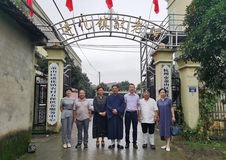 杭州市萧山区道教协会开展中秋节慰问和爱心助学活动