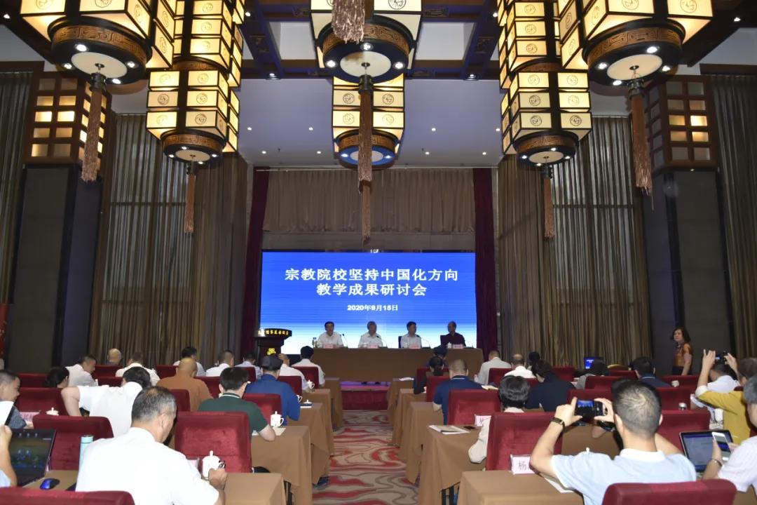 宗教院校坚持中国化方向教学成果研讨会召开