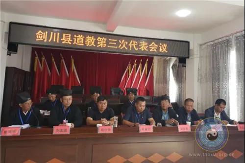 云南省大理州剑川县道协召开第三次代表会议