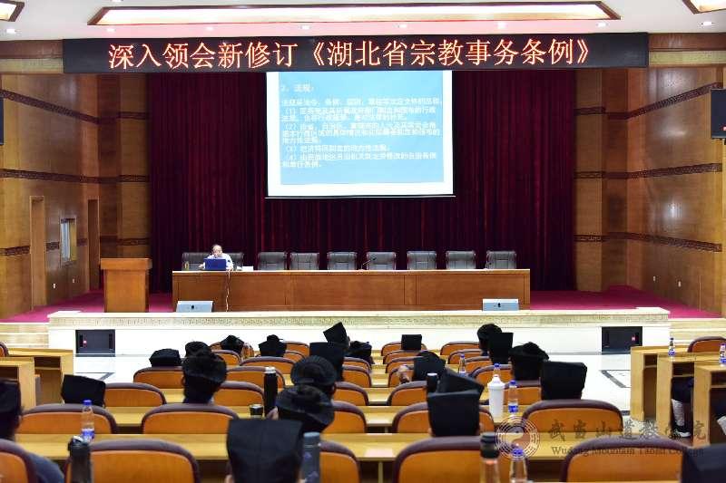 湖北省民宗委一級調研員趙志宏赴武當山道教學院宣講新