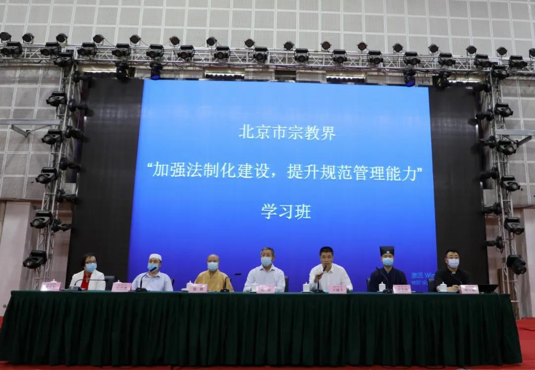 """北京市举办宗教界""""加强法治化建设,提升规范管理能力""""学习班"""