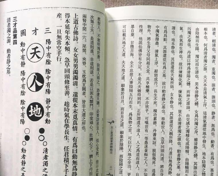 """""""术之尽头,炁体源流"""",我的漫画与修行(""""我心中的道""""征文选刊)"""