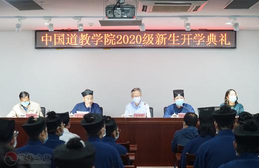 中国道教学院举行2020级新生开学典礼