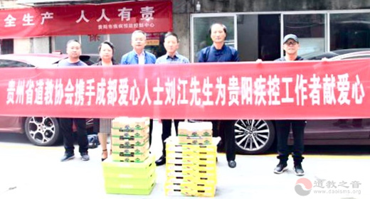 贵州省道教协会携手爱心人士献爱心