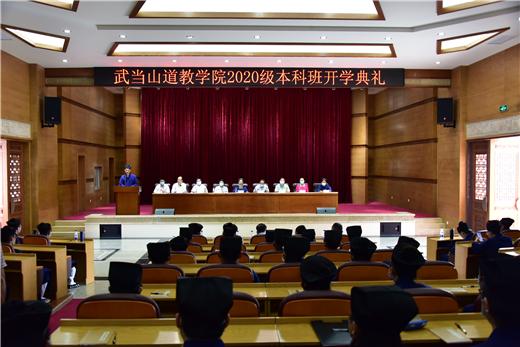 武当山道教学院讲好2020年秋季开学第一课