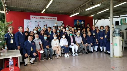第十七届黄大仙元清阁董事会选举圆满成功
