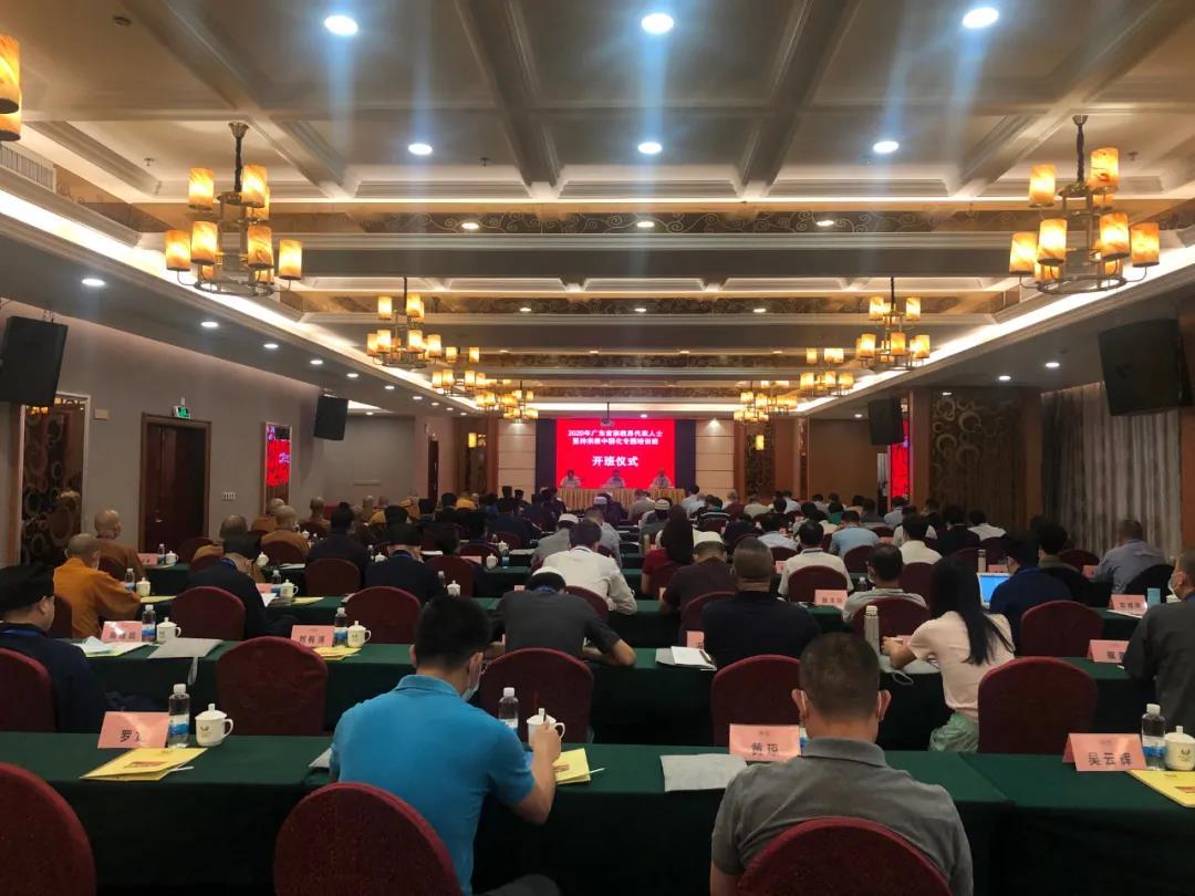广东省举办全省宗教界代表人士坚持宗教中国化方向专题培训班