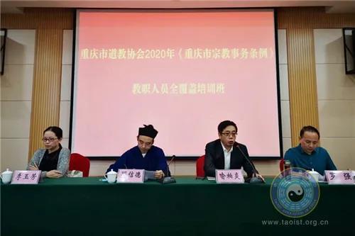 重庆市道教协会举办2020年《重庆市宗教事务条例》教职人员全覆盖培训班
