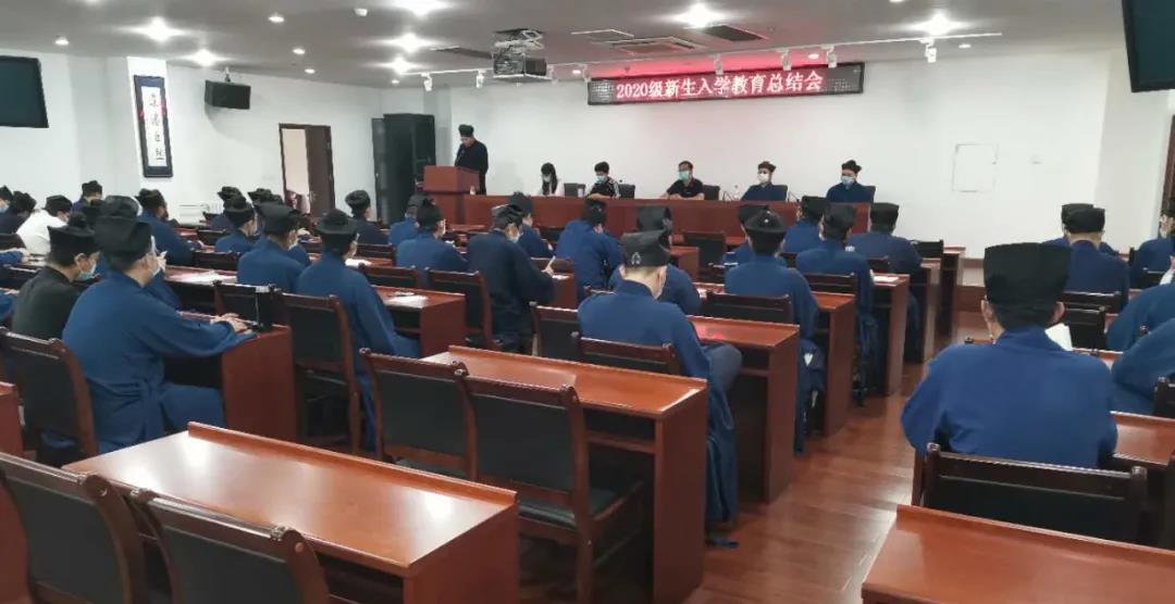中国道教学院2020级新生入学教育圆满结束