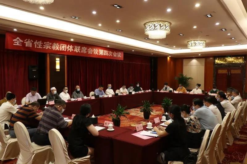福建省召开全省性宗教团体联席会议第四次会