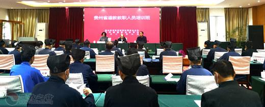 贵州省道教2020年教职人员培训班在贵阳市举办