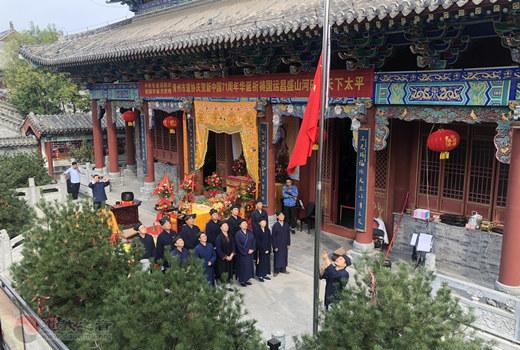 山东省青州市道协举行庆祝新中国成立71周年活动