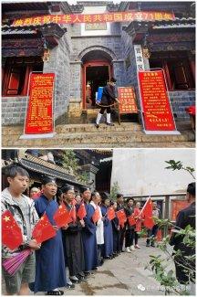 昆明市道教界举行升国旗仪式热烈庆祝中华人民共和国成立71周年