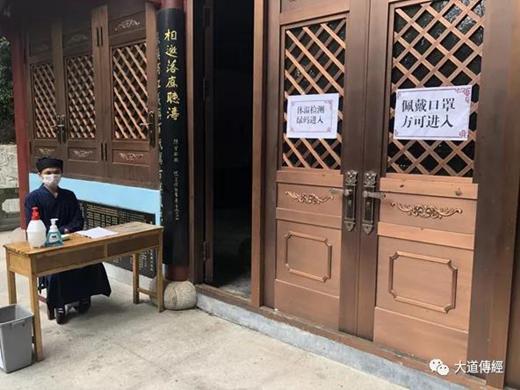 10月1日国庆节武汉大道观正式恢复预约限流开放