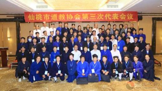 湖北省仙桃市道教协会召开第三次代表会议