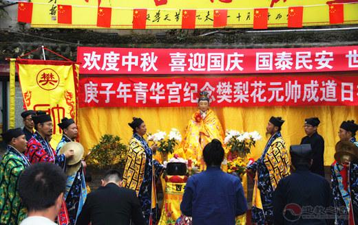 庚子年樊梨花元帅成道日庆祝活动在青华宫举行